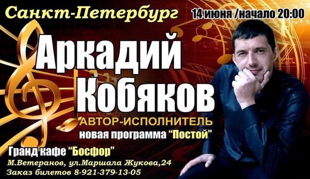 Аркадий кобяков – не женюсь я не женюсь.