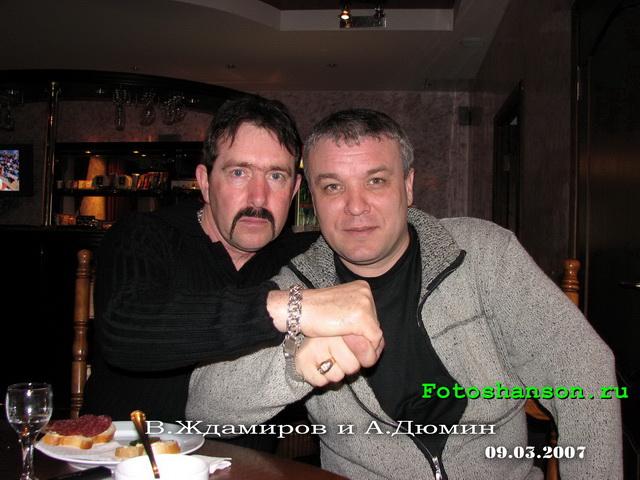 В.Ждамиров и А.Дюмин :: Фотографии Шансона :: Фотографии ...: http://fotoshanson.ru/photos/aleksandr-dyumin-na-russkom-tantsone-4-sankt-peterburg-09-03-2007-god/4182